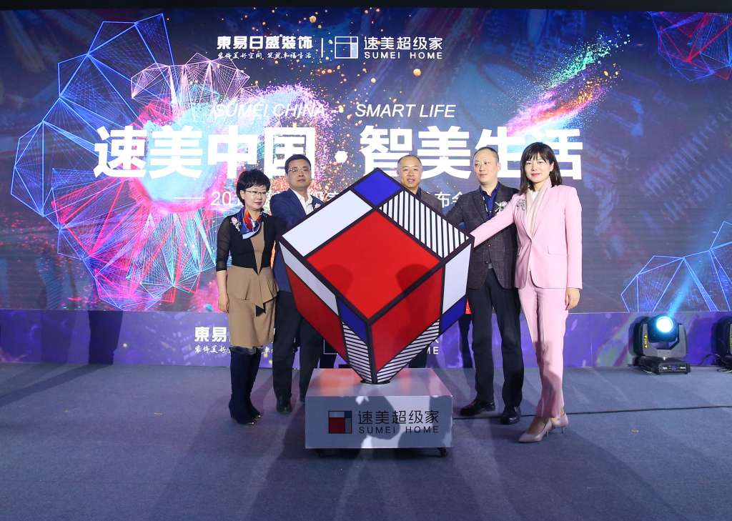 东易日盛速美超级家2019品牌发布会圆满举办